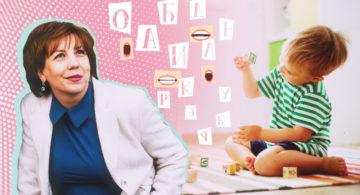 Эндорфины и пестициды: что влияет на развитие речи